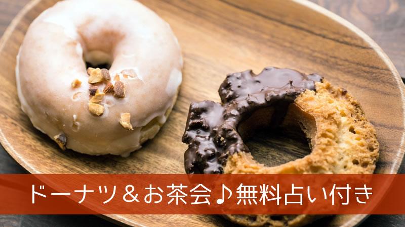 ドーナツ&お茶会♪無料占い付き♥