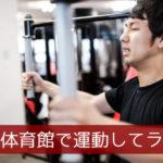 東京体育館で運動してランチ