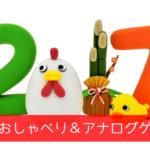 新春!おしゃべり&アナログゲーム会