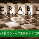 (一部)悩みを話そうトーク定例会/(二部)ボドゲ会
