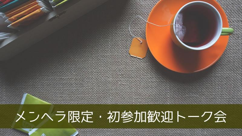 メンヘラ限定・初参加歓迎トーク会