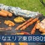 そなエリア東京BBQ会