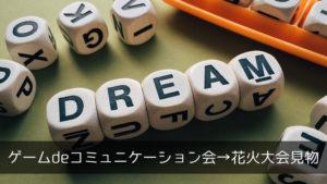ゲームdeコミュニケーション会→花火大会見物