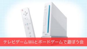 テレビゲームWiiとボードゲームで遊ぼう会