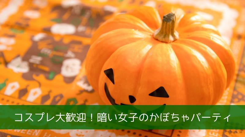 コスプレ大歓迎!暗い女子のかぼちゃパーティ