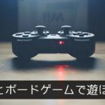 PS3とボードゲームで遊ぼう会