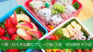 1部・代々木公園ピクニック会/2部・渋谷飲みオフ会