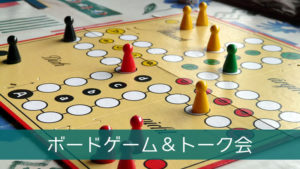 ボードゲーム&トーク会