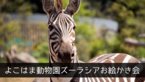 よこはま動物園ズーラシアお絵かき会