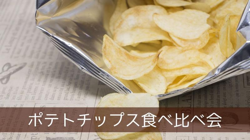 ポテトチップス食べ比べ会