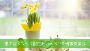 第7回メンヘラ限定おしゃべり&情報交換会
