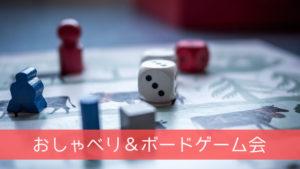 おしゃべり& ボードゲーム会