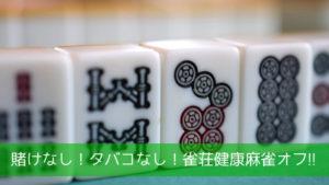 夏休み企画!賭けなし!タバコなし!雀荘健康麻雀オフ!!