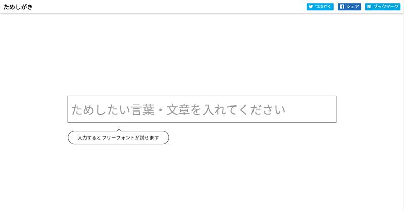 日本語のフリーフォントをまとめてお試しできるサイト「ためしがき」
