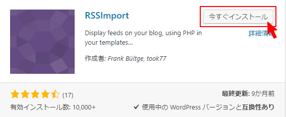 RSSImportのインストール