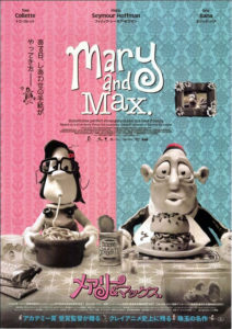 メアリー&マックス