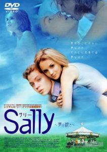 サリー 夢の続き