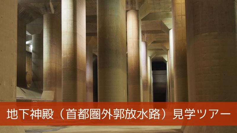 地下神殿(首都圏外郭放水路)見学ツアー