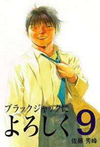 ブラックジャックによろしく(9)