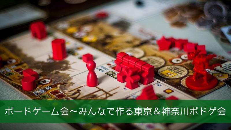 【菊名】ボードゲーム会~みんなで作る東京&神奈川ボドゲ会
