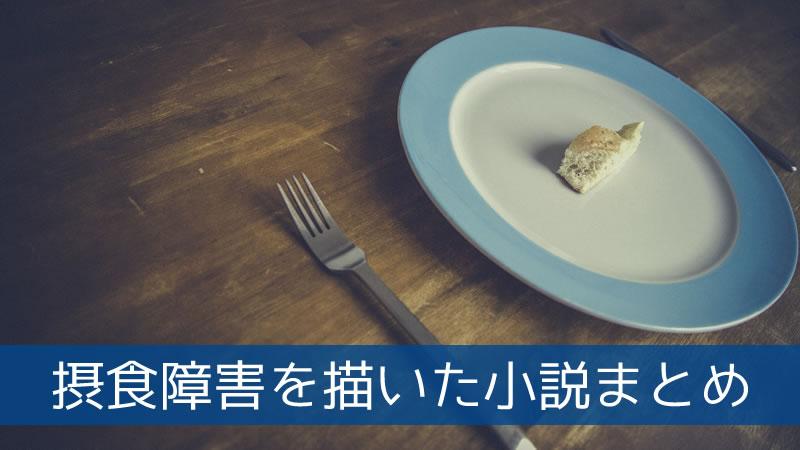 摂食障害を描いた小説まとめ