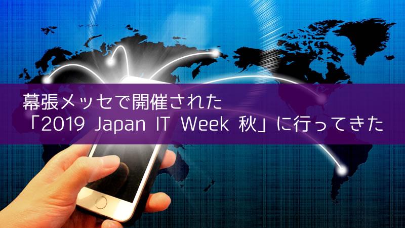 幕張メッセで開催された「2019 Japan IT Week 秋」に行ってきた
