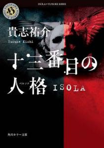 十三番目の人格ISOLA