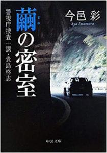 繭の密室―警視庁捜査一課・貴島柊志