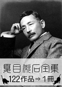 夏目漱石全集・122作品⇒1冊