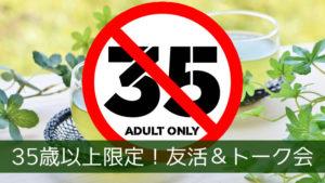 35歳以上限定!友活&トーク会