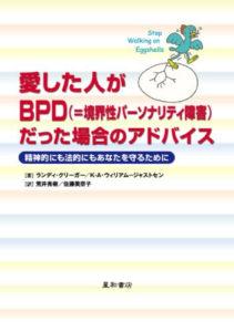 愛した人がBPD(=境界性パーソナリティ障害)だった場合のアドバイス-精神的にも法的にもあなたを守るために