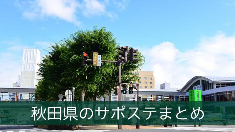 秋田県のサポステまとめ