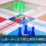 ボードゲーム会~みんなで作る東京&神奈川ボドゲ会