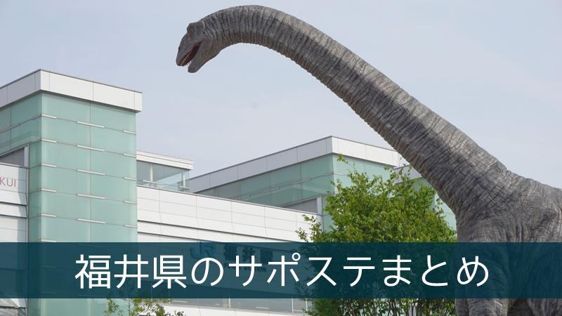 福井県のサポステまとめ