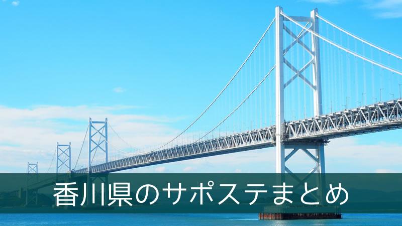 香川県のサポステまとめ