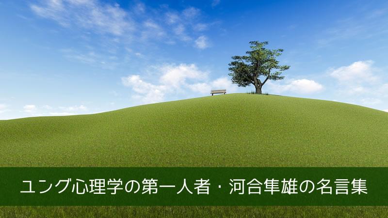 ユング心理学の第一人者・河合隼雄の名言集