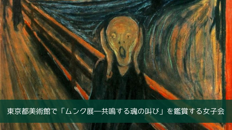東京都美術館で「ムンク展―共鳴する魂の叫び」を鑑賞する女子会