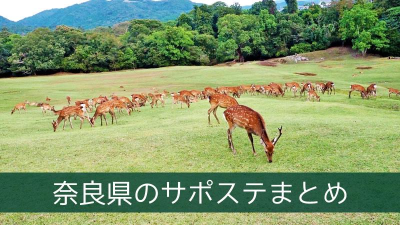 奈良県のサポステまとめ
