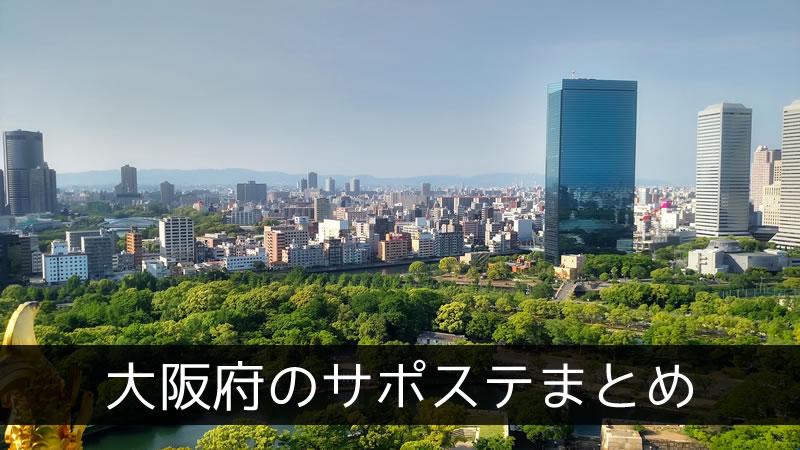 大阪府のサポステまとめ