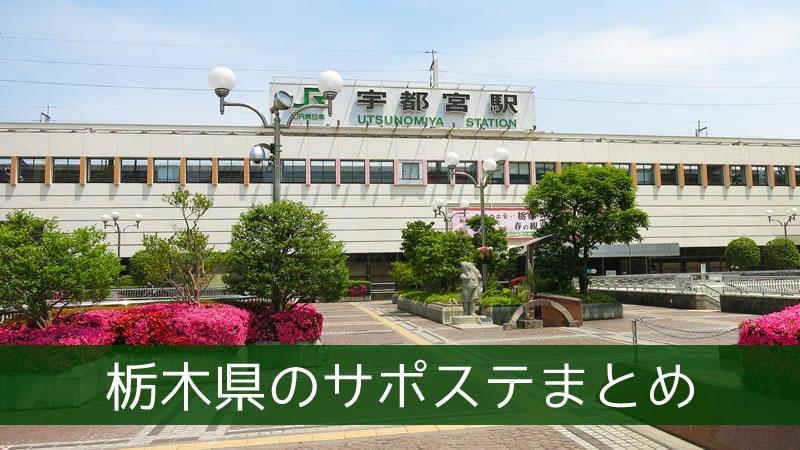 栃木県のサポステまとめ