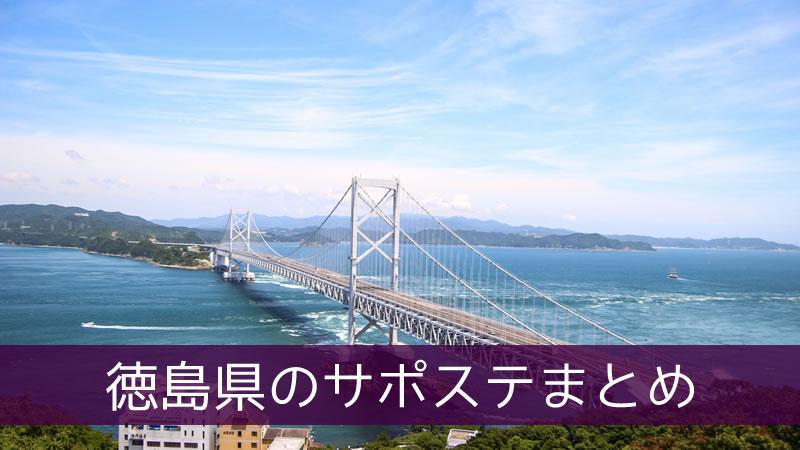 徳島県のサポステまとめ