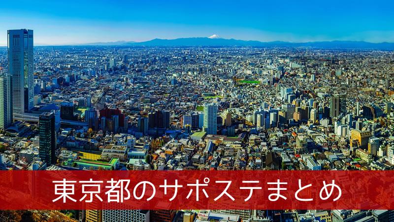 東京都のサポステまとめ