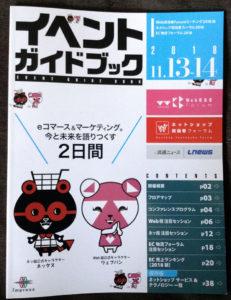 Web担当者Forumミーティング2018 秋