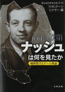 ナッシュは何を見たか―純粋数学とゲーム理論