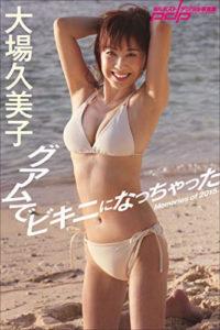 大場久美子 グアムでビキニになっちゃった 週刊ポストデジタル写真集