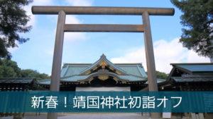 新春!靖国神社初詣オフ