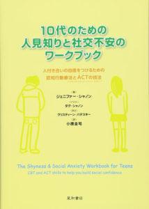 10代のための人見知りと社交不安のワークブック 人付き合いの自信をつけるための認知行動療法とACTの技法