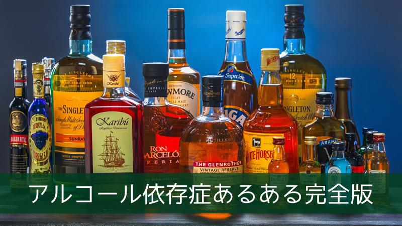 アルコール依存症あるある完全版