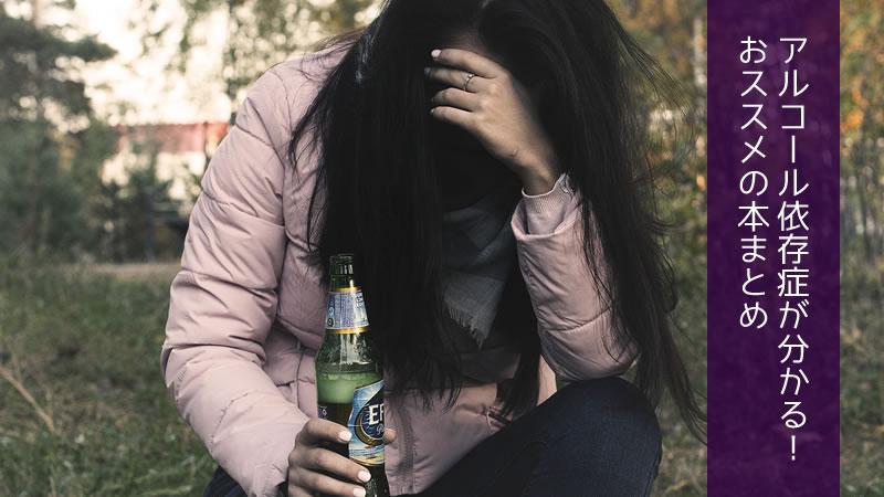アルコール依存症が分かる!おススメの本まとめ