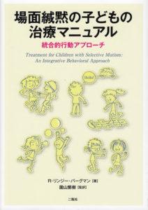 場面緘黙の子どもの治療マニュアル --統合的行動アプローチ--